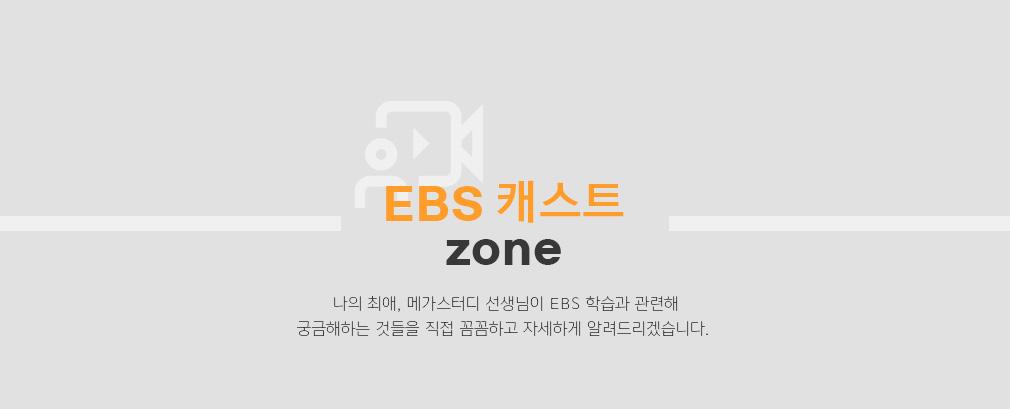EBS 캐스트 ZONE
