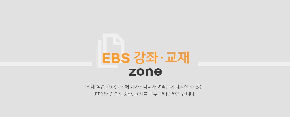 EBS 강좌·교재 ZONE
