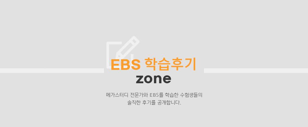 EBS 사용후기 zone