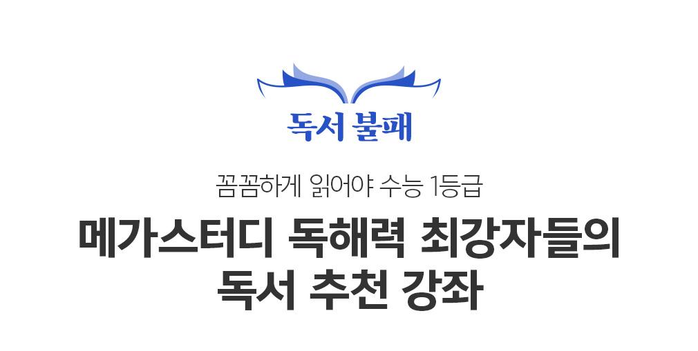 독서 불패 꼼꼼하게 읽어야 수능 1등급 메가스터디 독해력 최강자들의 독서 추천 강좌
