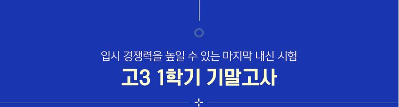 고3 1학기 기말고사