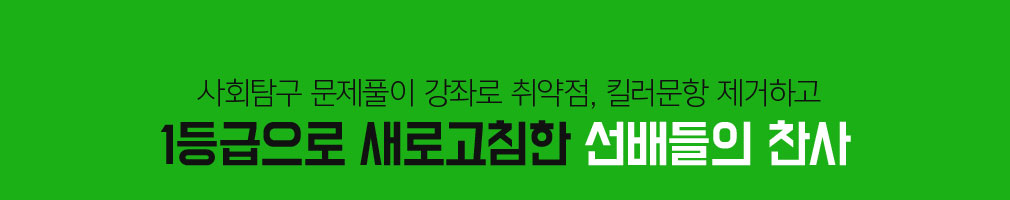 메가스터디 사회탐구 문제풀이 강좌 수강생