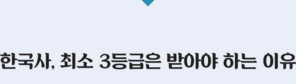 한국사, 최소 3등급은 받아야 하는 이유