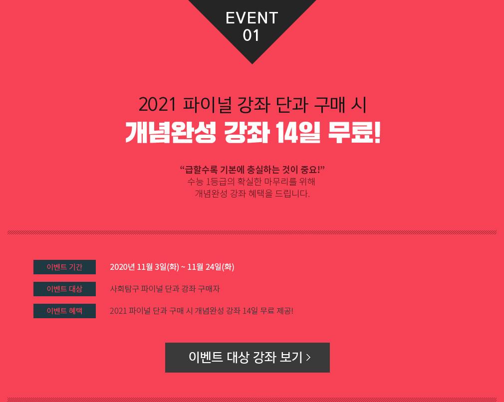 개념 + 문제풀이 강좌 14일 무료!