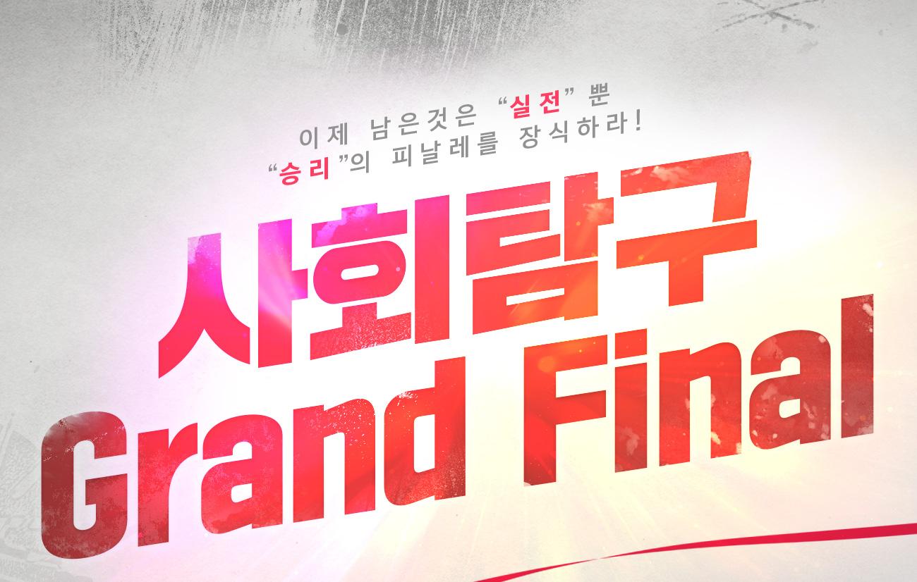 사회탐구 Grand Final