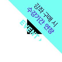 강좌 구매 시 수강기간 연장 이벤트