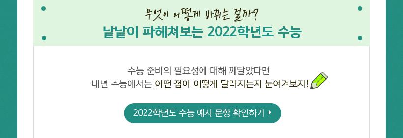 낱낱이 파헤쳐보는 2022학년도 수능