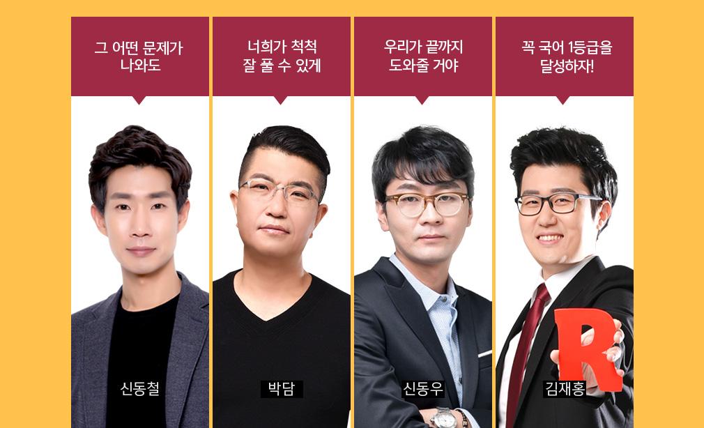메가스터디 강사 신동철, 박담, 신동우, 김재홍