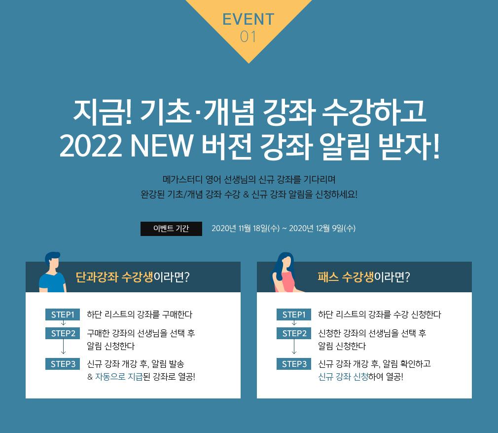 지금! 기초·개념 강좌 수강하고 2022 NEW 버전 강좌 알림 받자!