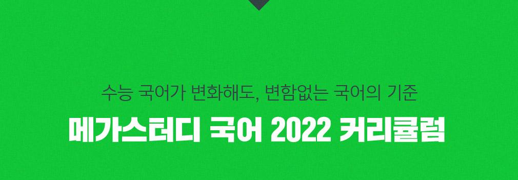 메가스터디 국어 2022 커리큘럼