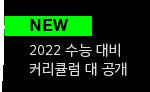 이벤트 2022 수능 대비 커리큘럼 대 공개