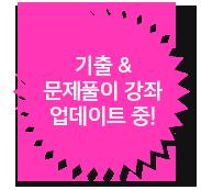 기출&문제풀이 강좌 업데이트 중!