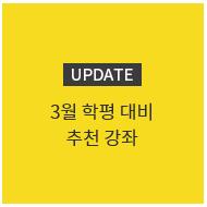 3월 학평 대비 추천 강좌