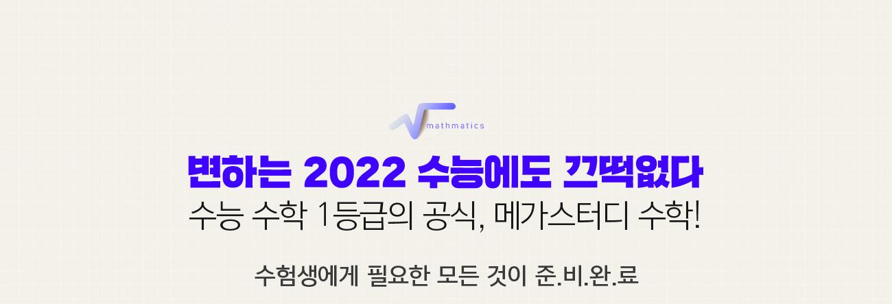 변하는 2022 수능에도 끄덕없다