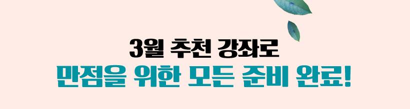 3월 추천 강좌로 만점을 위한 모든 준비 완료!