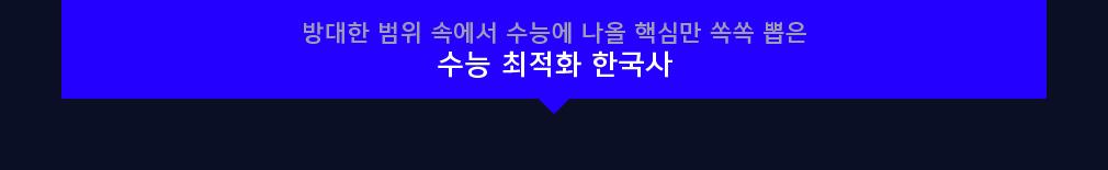 방대한 범위 속에서 수능에 나올 핵심만 쏙쏙 뽑은 수능 최적화 한국사
