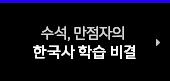 한국사 학습 비결