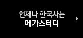 한국사는 메가스터디