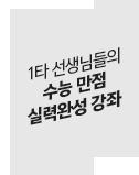 1타 선생님들의 수능 만점 실력완성 강좌