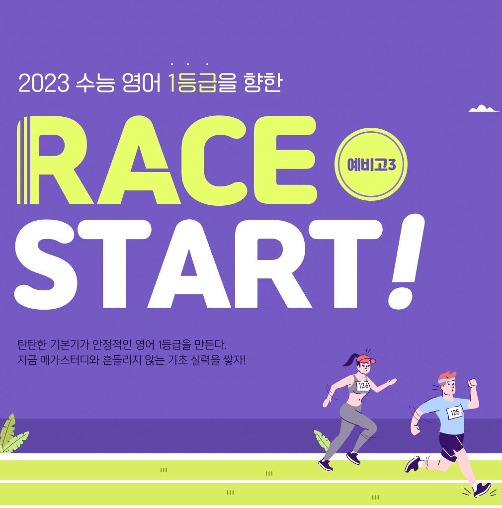 2023 수능 영어 1등급을 위한 레이스 스타트