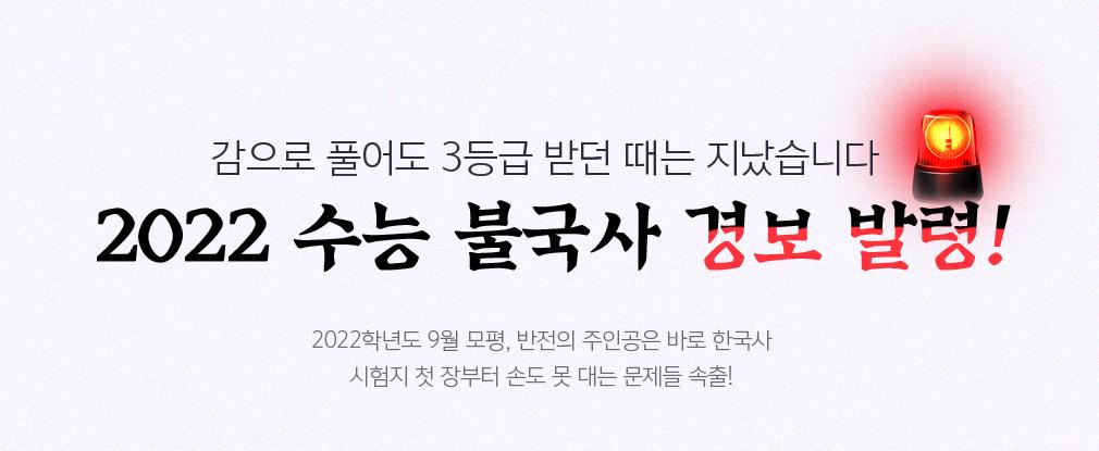 2022 수능 불국사 경보 발령