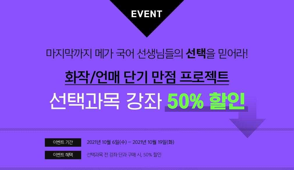 화작/언매 단기 만점 프로젝트 선택과목 강좌 50% 할인