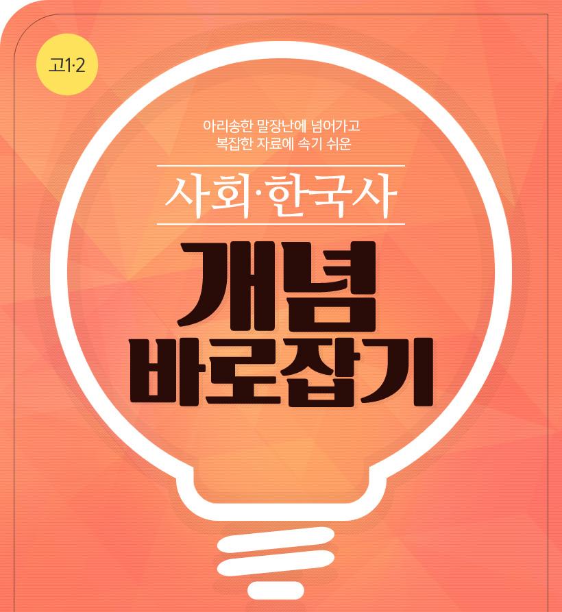 사회 한국사 개념 바로잡기