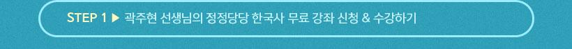 step01. 곽주현 선생님의 정정당당 한국사 무료강좌 신청 & 수강하기