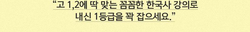 고 1,2에 딱 맞는 꼼꼼한 한국사 강의로 내신 1등급을 꽉 잡으세요.