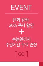 EVENT 단과 강좌 20% 즉시 할인 + 수능일까지 수강기간 무료 연장 go