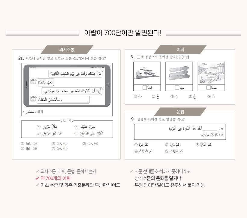 아랍어 700단어만 알면된다!