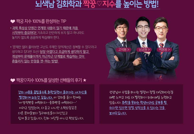 뇌색남 김화학과 짝꿍♡지수를 높이는 방법!