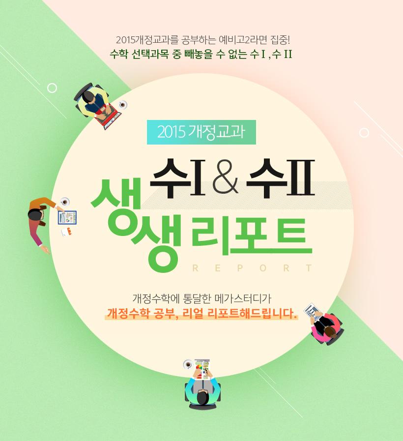 2015개정교과 수Ⅰ& 수Ⅱ 생생리포트