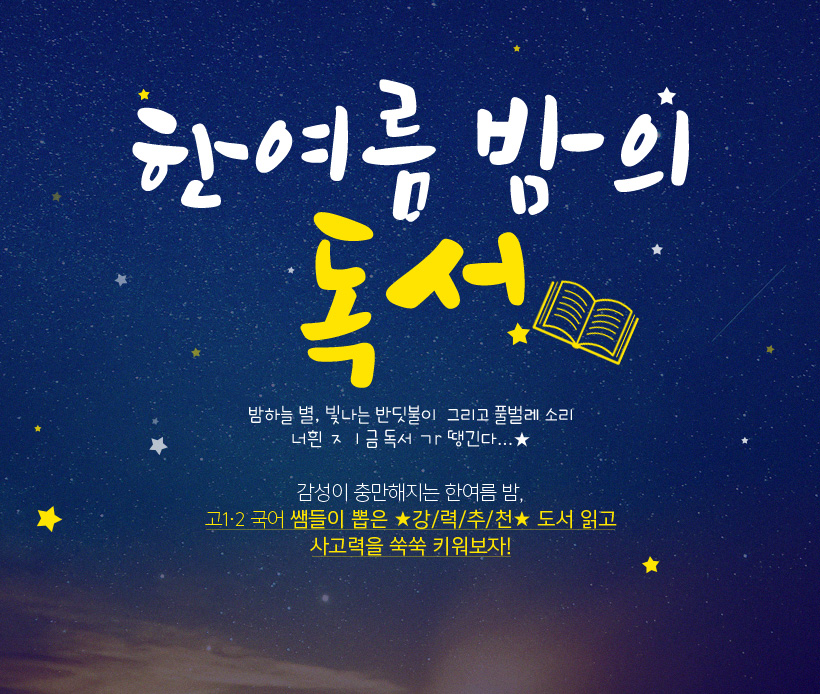 한여름 밤의 독서