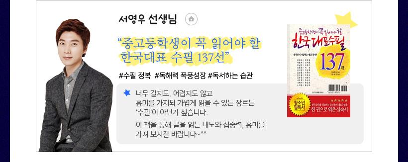 중고등학생이 꼭 읽어야 할 한국대표 수필 137선