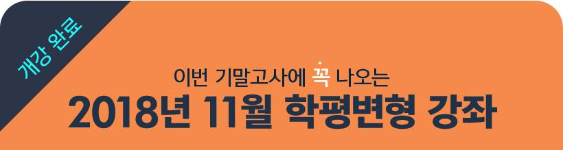 이번 기말고사에 꼭 나오는 2018년 11월 학평변형 강좌