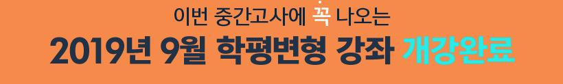 이번 중간고사에 꼭 나오는 2019년 9월 학평 변형 강좌 개강 완료