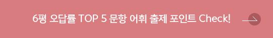 6월 오답률 TOP 5 문항 어휘 출제 포인트 CHECK!