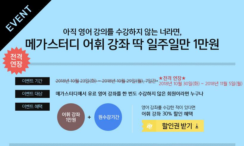 메가스터디 어휘 강좌 전격 연장