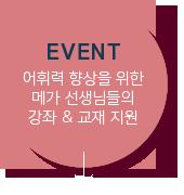 이벤트_어휘력 향상을 위한 메가 선생님들의 강좌 & 교재 지원