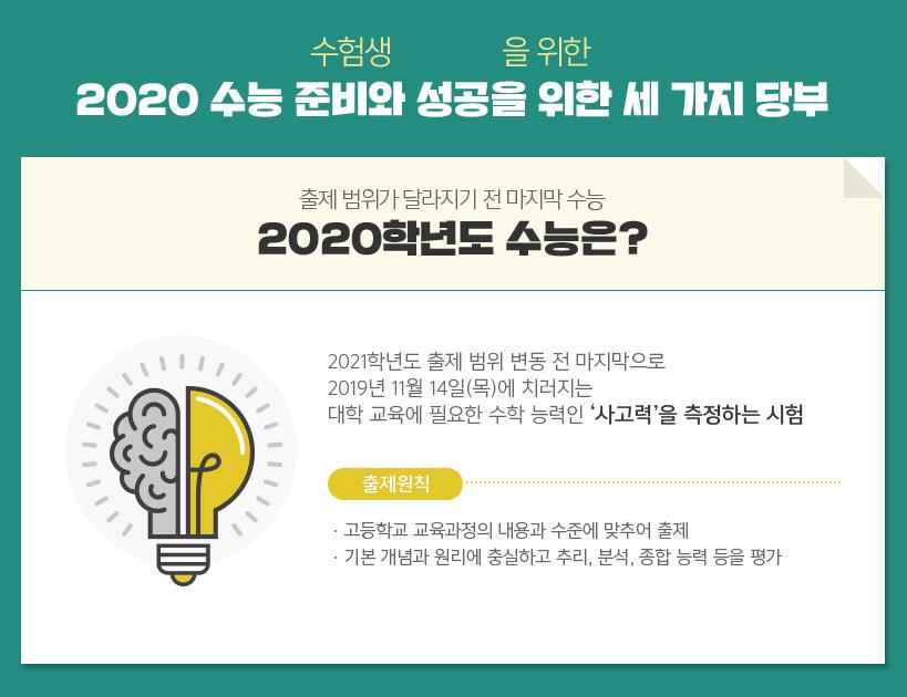 수험생을 위한 2020 수능 준비와 성공을 위한 세가지 당부