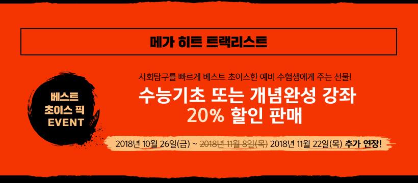 이벤트 수능기초 또는 개념완성 강좌 20% 할인 판매