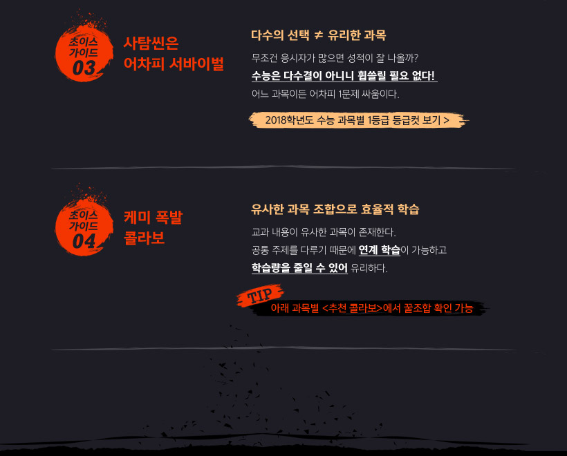 사탐씬은 어차피 서바이벌 / 케미 폭발 콜라보