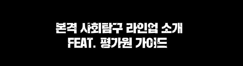 본격 사회탐구 라인업 소개 feat. 평가원 가이드