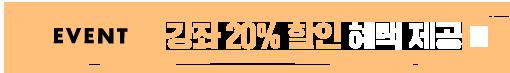 베스트 초이스 픽 EVENT 강좌 20% 할인