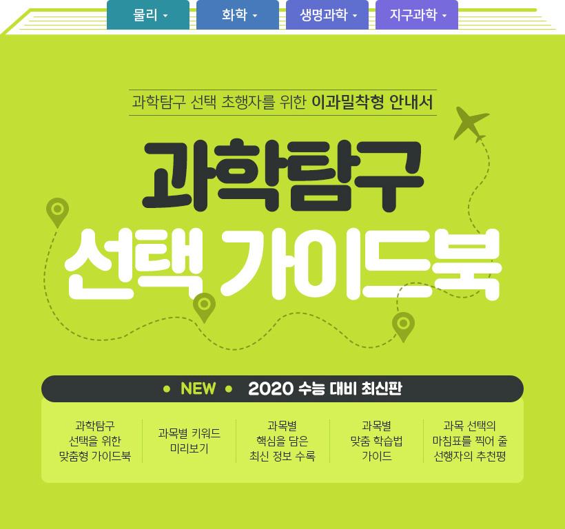 과학탐구 선택가이드북