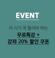 event 이 시기 꼭 들어야 하는 무료특강 + 강좌 20% 할인 쿠폰