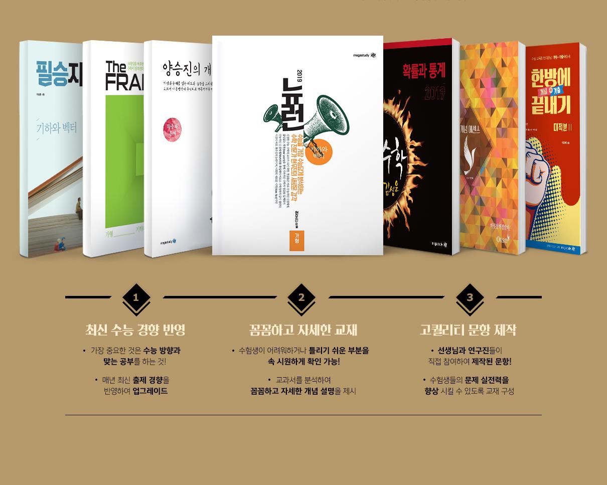 최신 수능 경향 반영 , 꼼꼼하고 자세한 교재, 고퀄리티 문항 제작