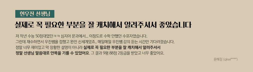 현우진 선생님 수강평