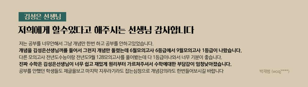 김성은 선생님 수강평
